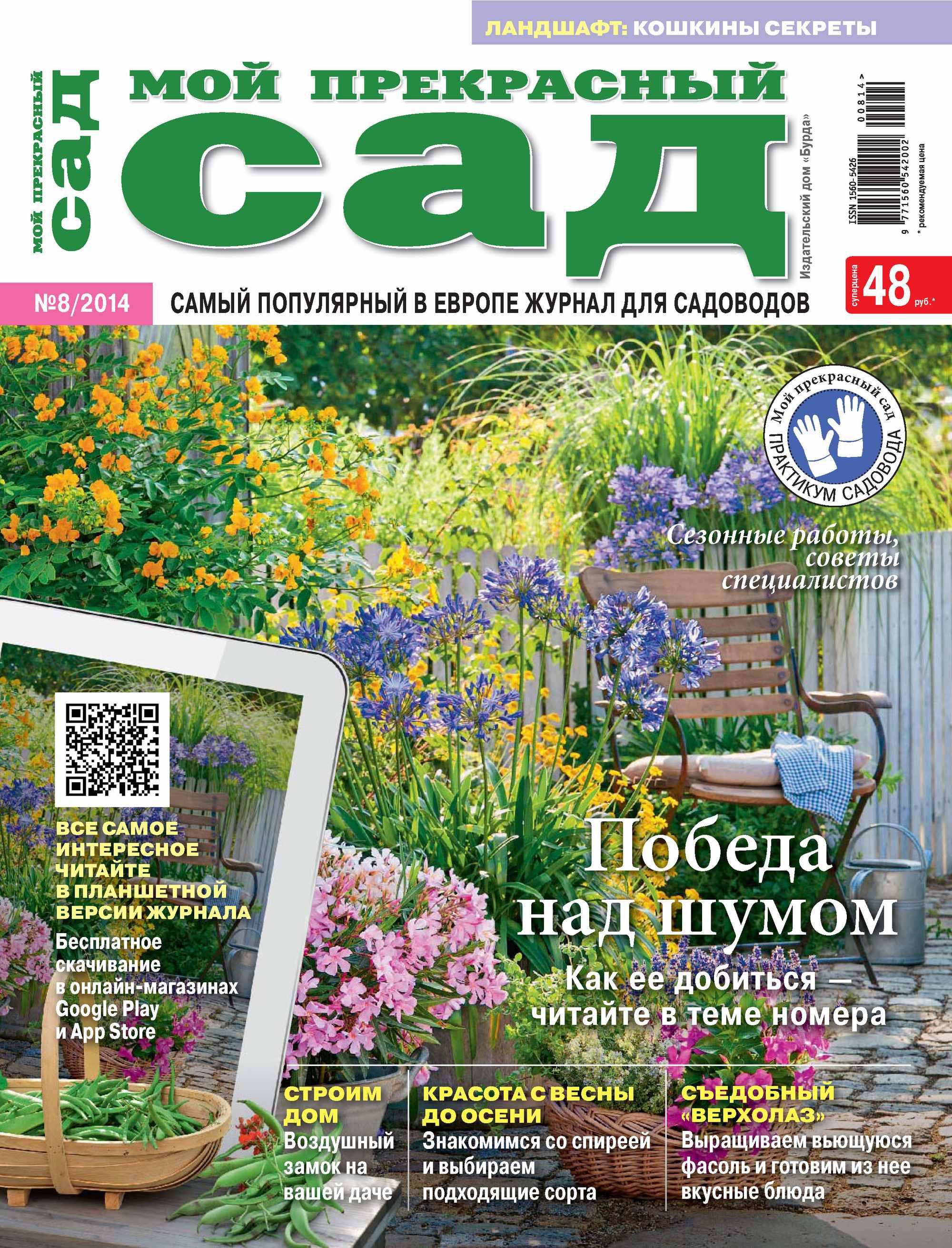 ИД «Бурда» Мой прекрасный сад №08/2014 ид бурда мой прекрасный сад 12 2014