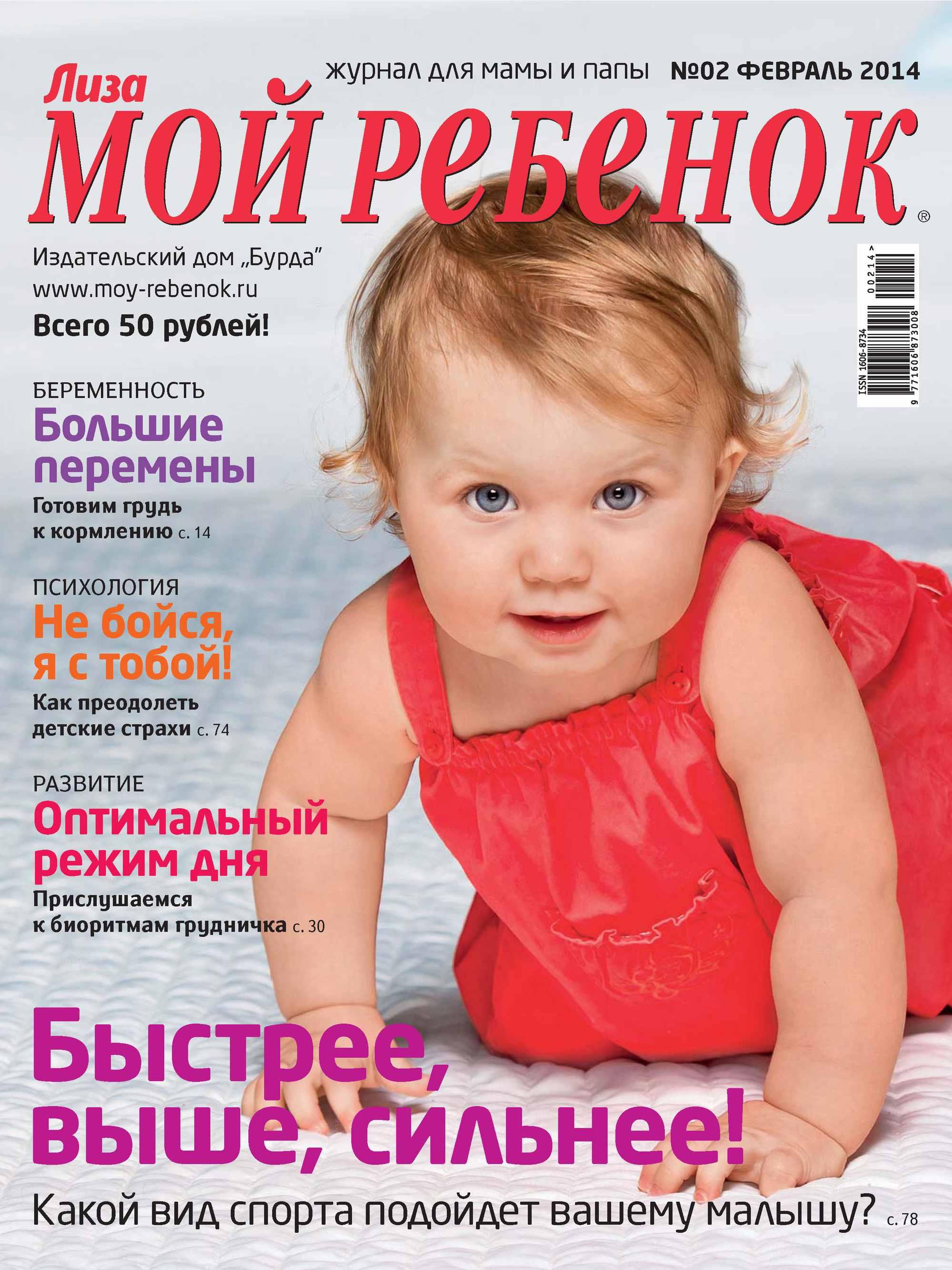 ИД «Бурда» Журнал «Лиза. Мой ребенок» №02/2014 ид бурда журнал лиза мой ребенок 11 2014