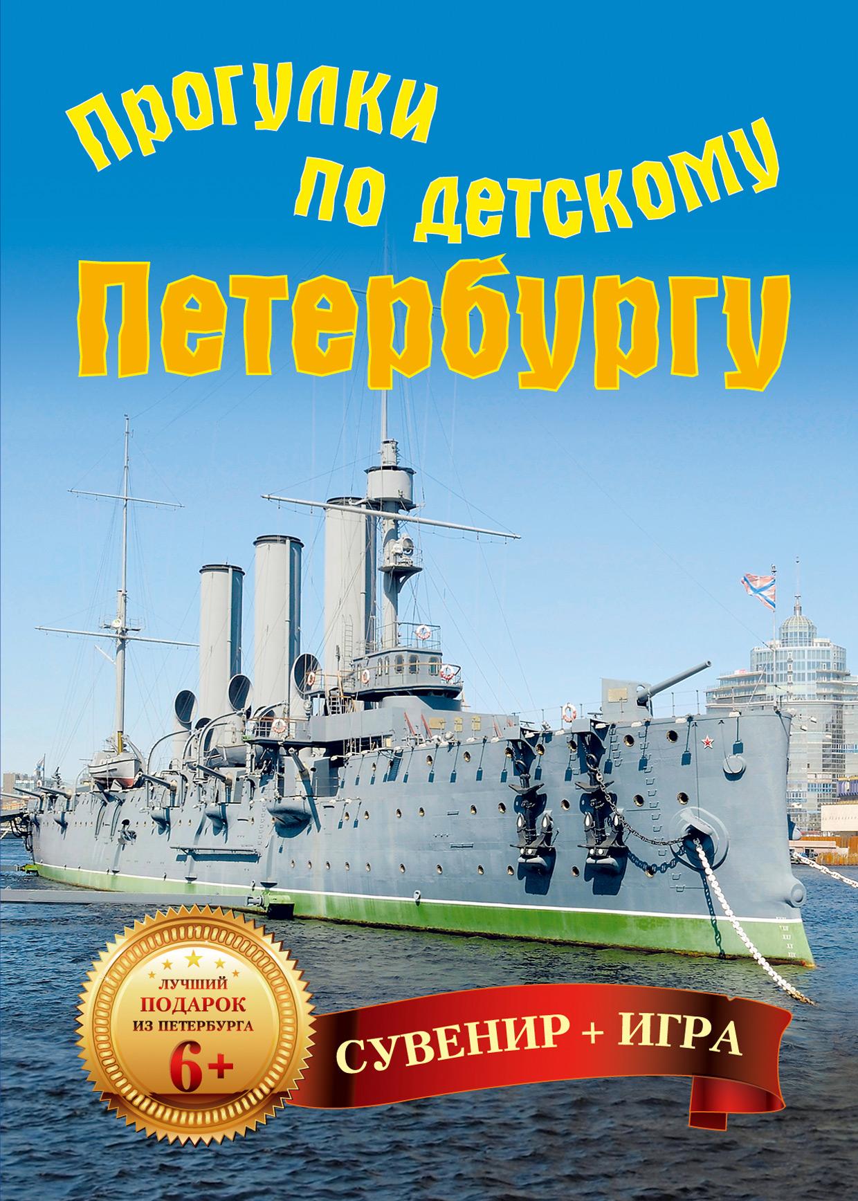 Отсутствует Прогулки по детскому Петербургу (29 карточек)