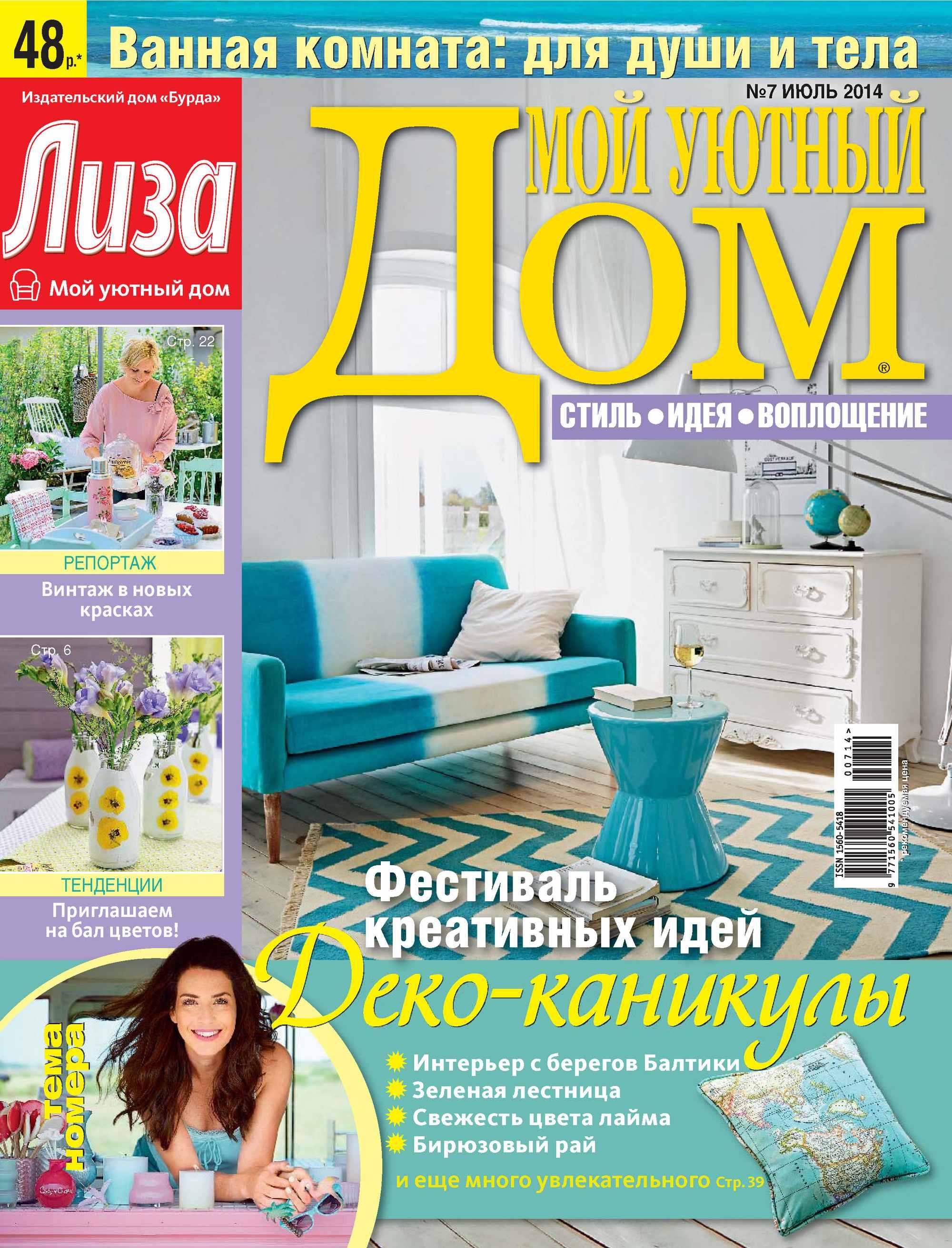 ИД «Бурда» Журнал «Лиза. Мой уютный дом» №07/2014
