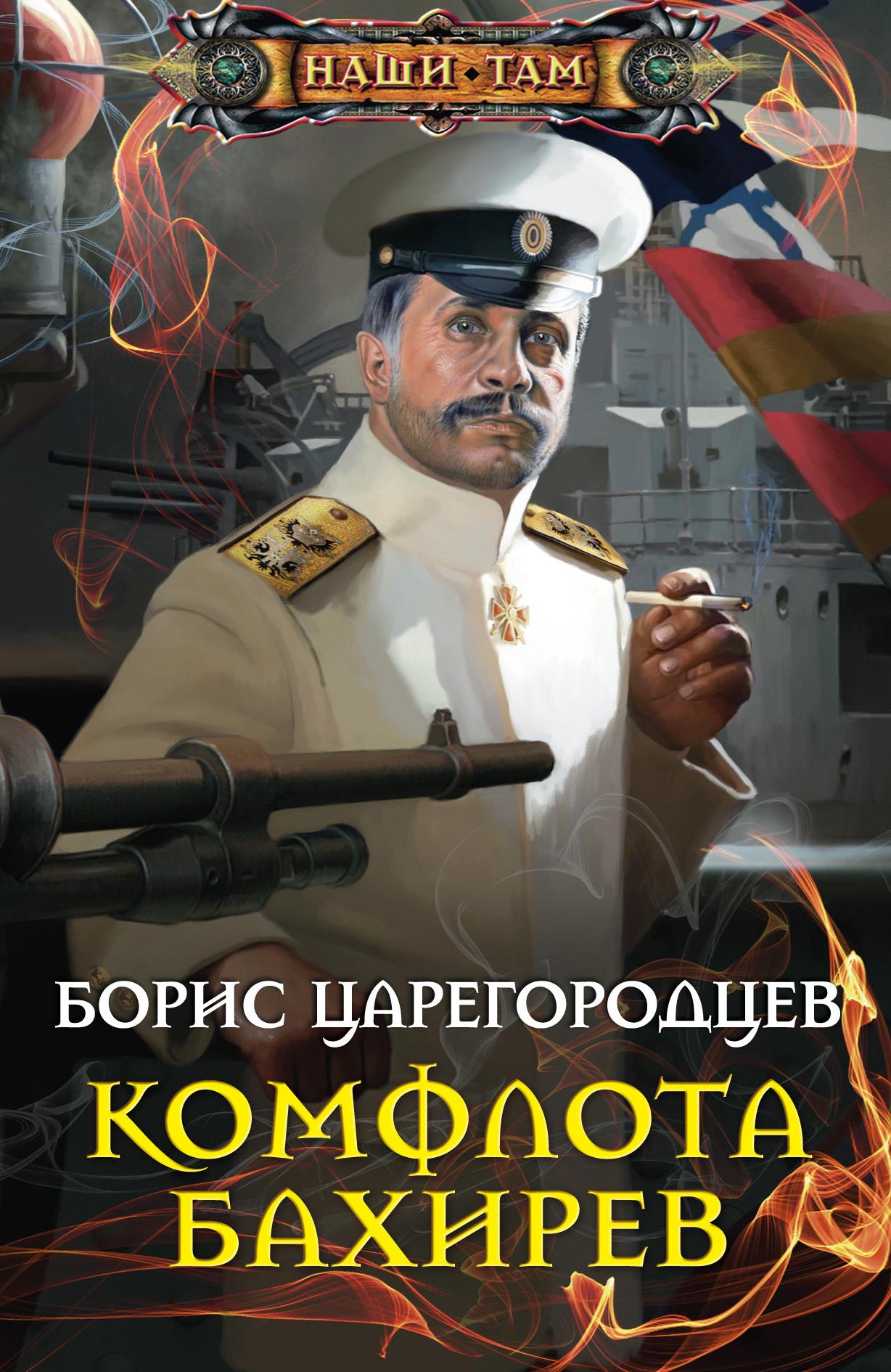 Борис Царегородцев Комфлота Бахирев дело командующего балтийским флотом щастного