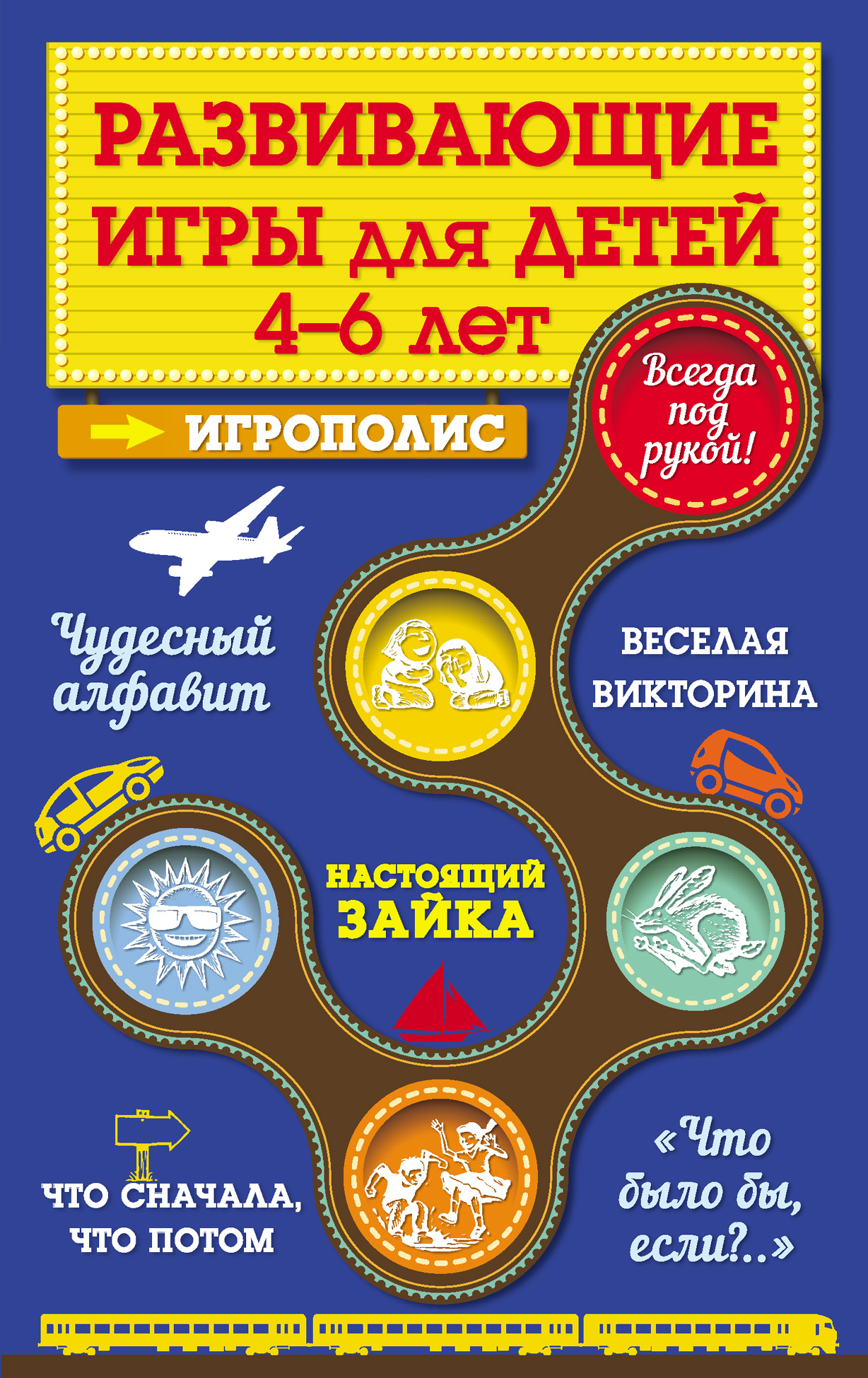 Ирина Парфенова Развивающие игры для детей от 4 до 6 лет парфенова ирина ивановна словесные игры