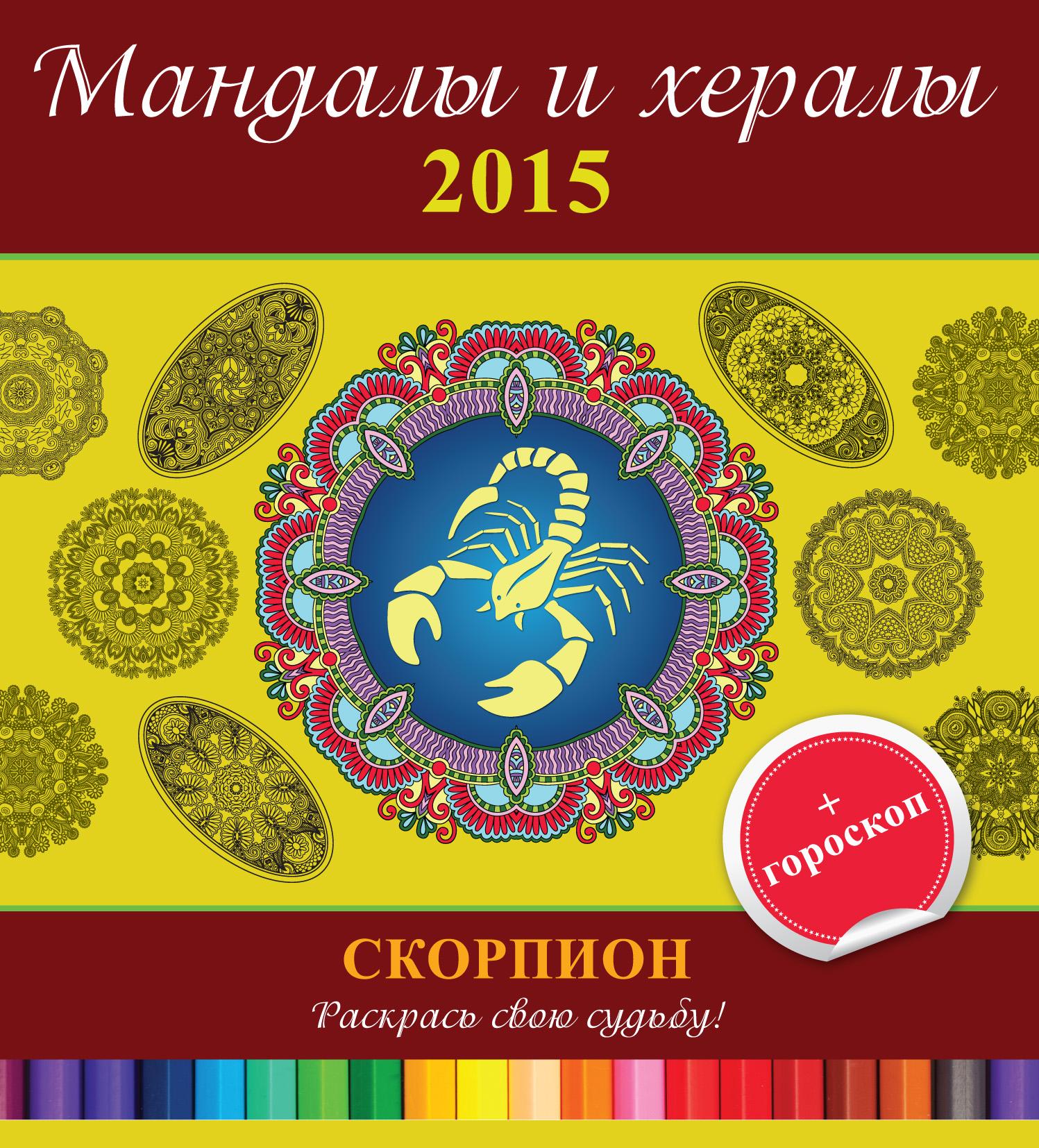 Отсутствует Мандалы и хералы на 2015 год + гороскоп. Скорпион тимошина т ред мандалы и хералы для привлечения любви с цветными талисманами