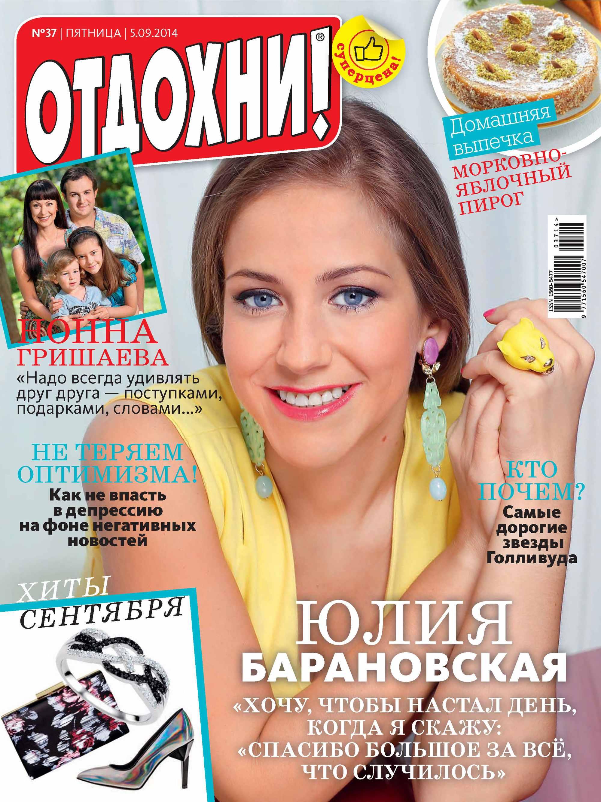 ИД «Бурда» Журнал «Отдохни!» №37/2014 цена