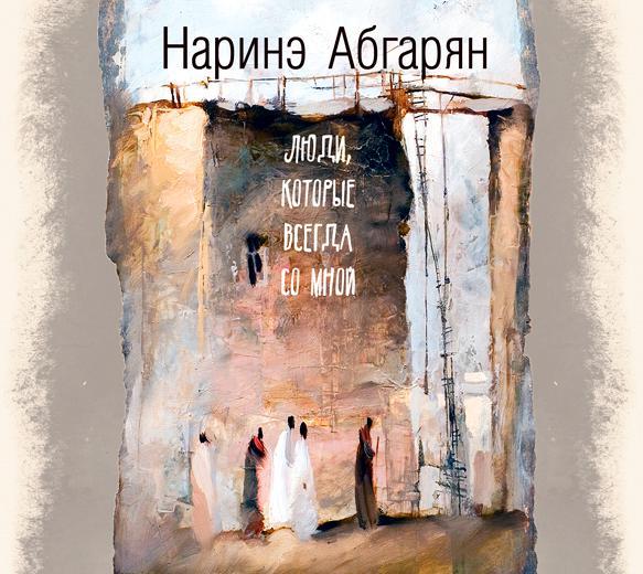 Наринэ Абгарян Люди, которые всегда со мной с неба упали три яблока люди которые всегда со мной зулали
