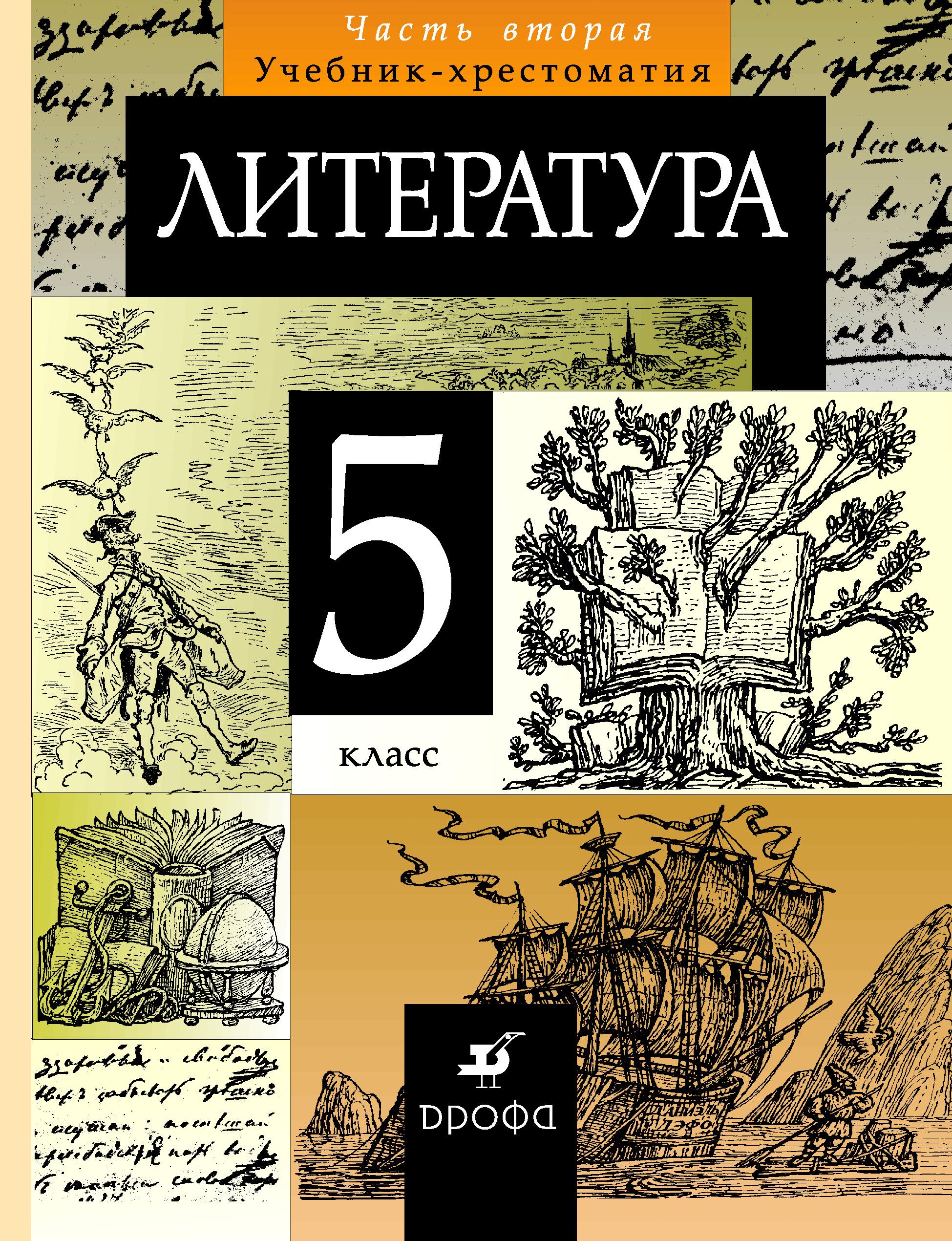 Отсутствует Литература. 5 класс. Часть 2 отсутствует хрестоматия 4 класс русский фольклор