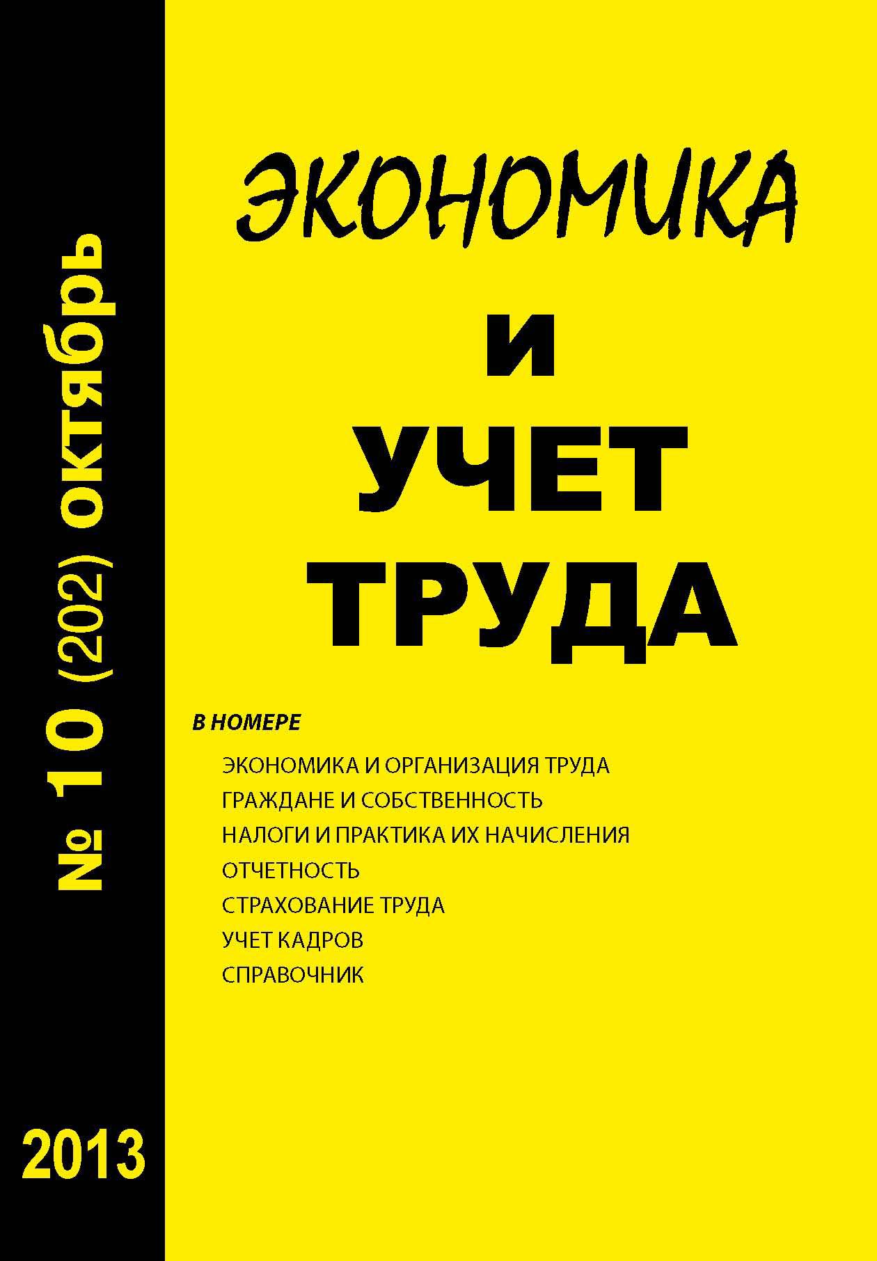 Отсутствует Экономика и учет труда №10 (202) 2013