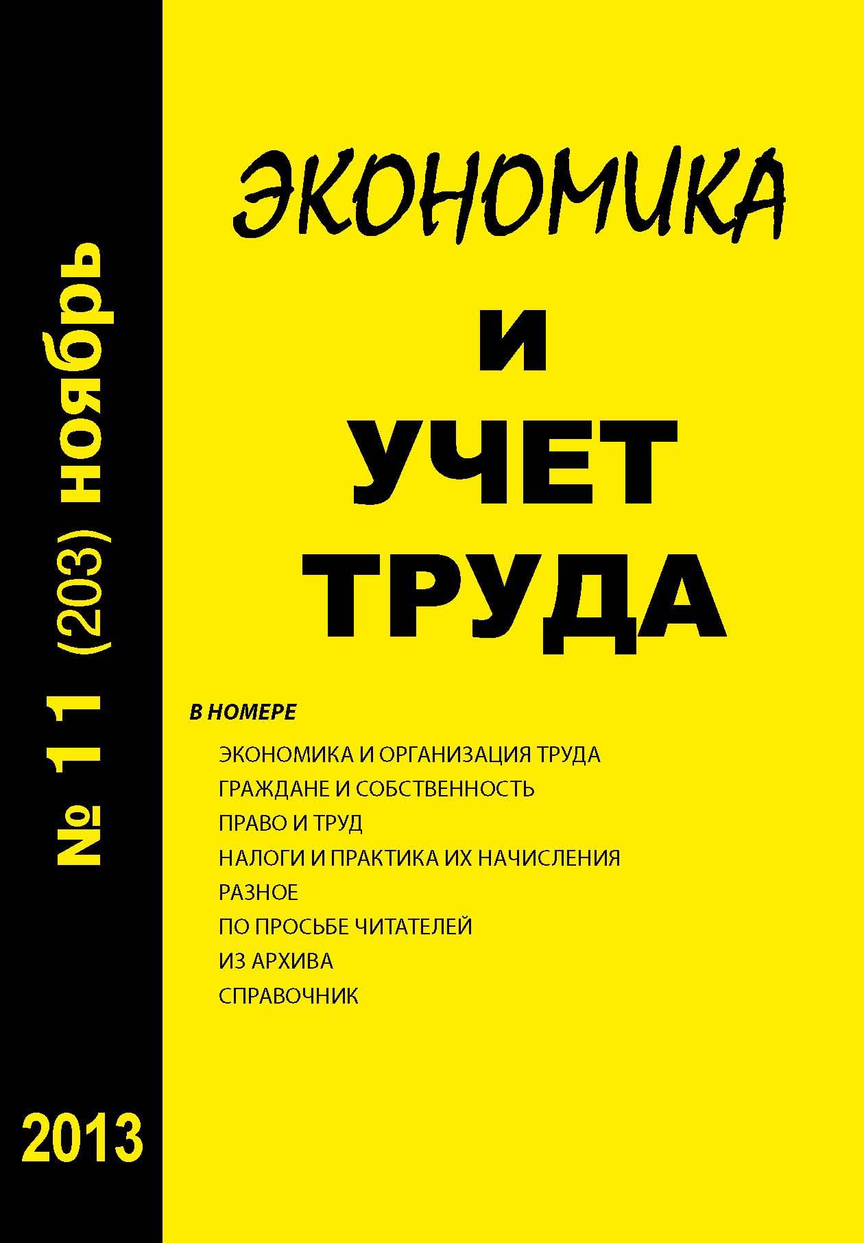 Отсутствует Экономика и учет труда №11 (203) 2013