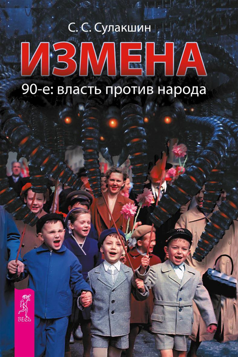 С. С. Сулакшин Измена. 90-е: власть против народа