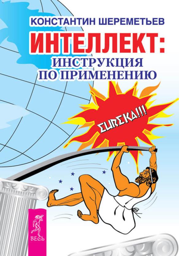 Константин Шереметьев Интеллект: инструкция по применению