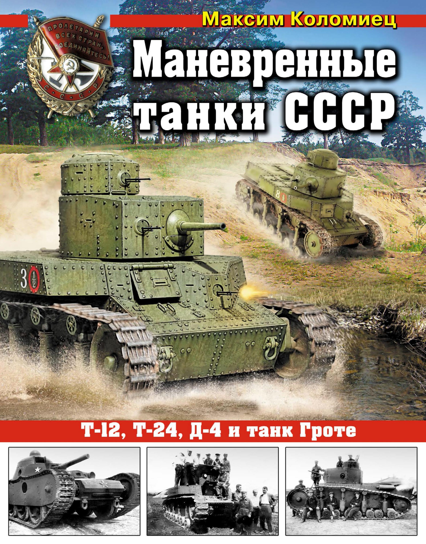 Маневренные танки СССР Т-12, Т-24, ТГ, Д-4 и танк Гроте