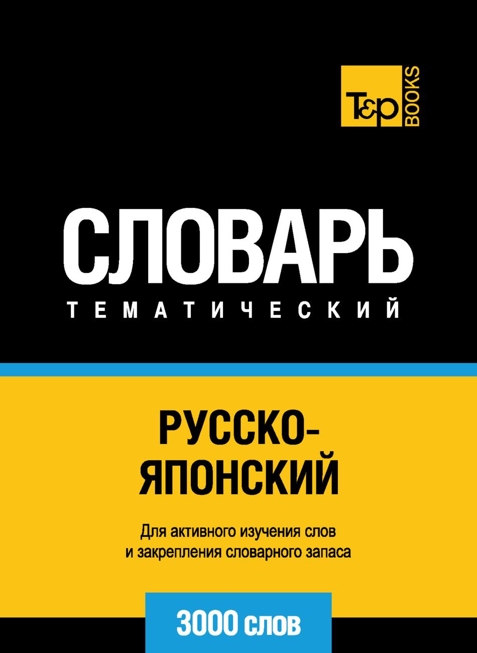Отсутствует Русско-японский тематический словарь. 3000 слов
