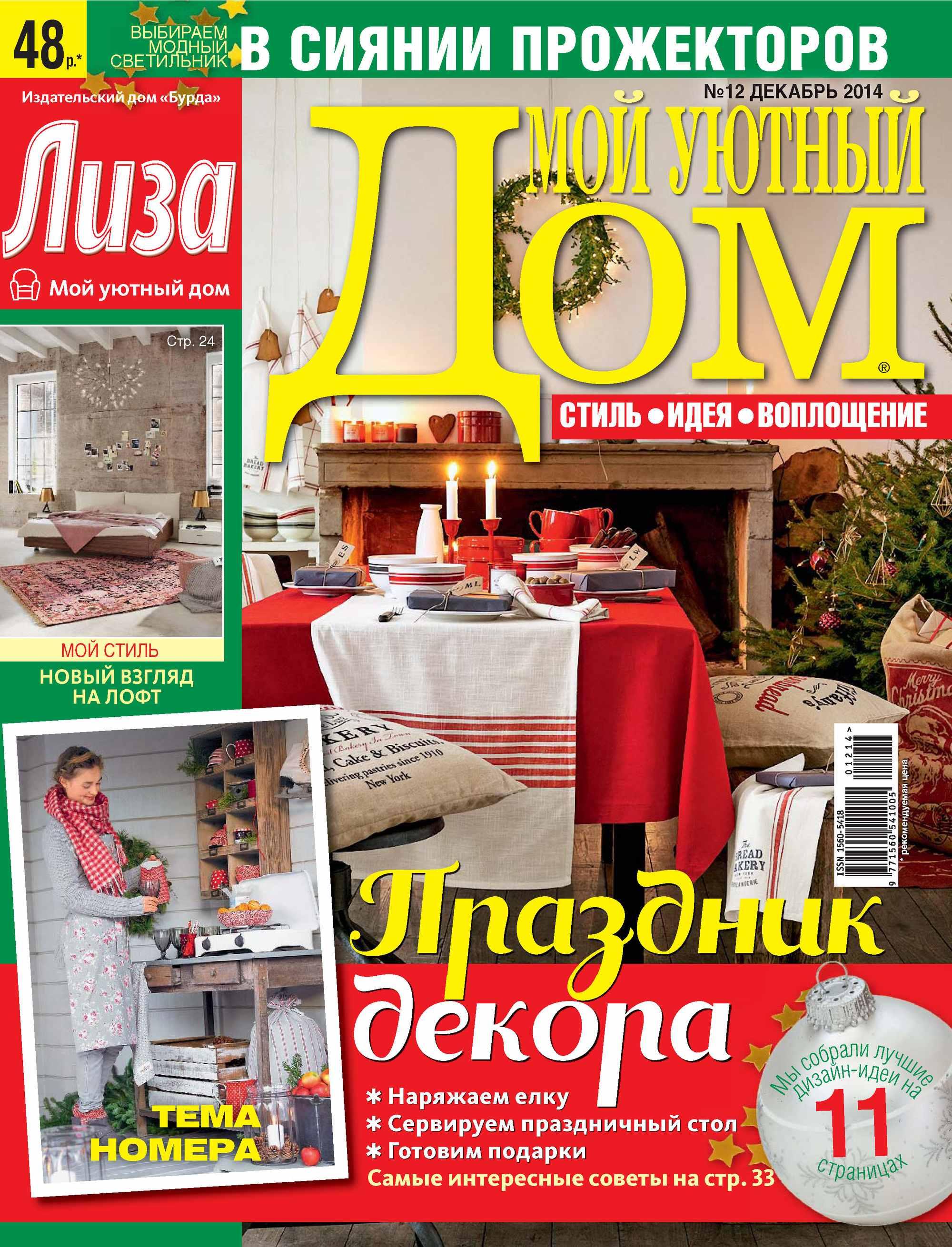 ИД «Бурда» Журнал «Лиза. Мой уютный дом» №12/2014 ид бурда журнал лиза мой уютный дом 04 2014