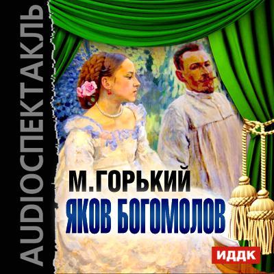 цена на Максим Горький Яков Богомолов (спектакль)