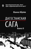 Жанна Абуева Дагестанская сага. Книга II