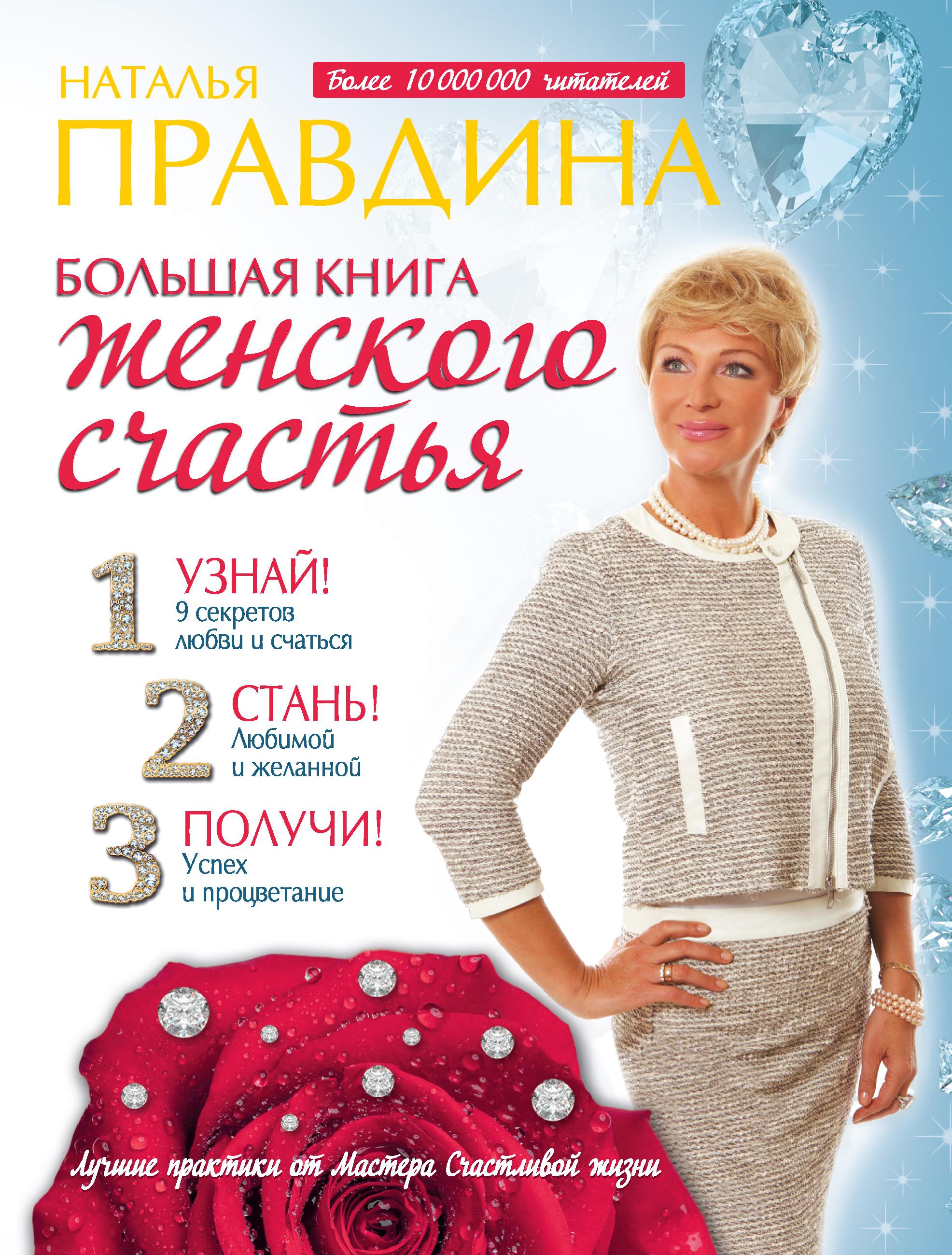 Наталия Правдина Большая книга женского счастья правдина н большая книга женского счастья