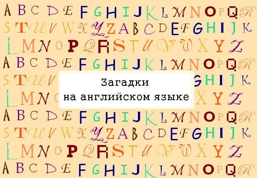 Загадки на английском языке_Наталья Ильина