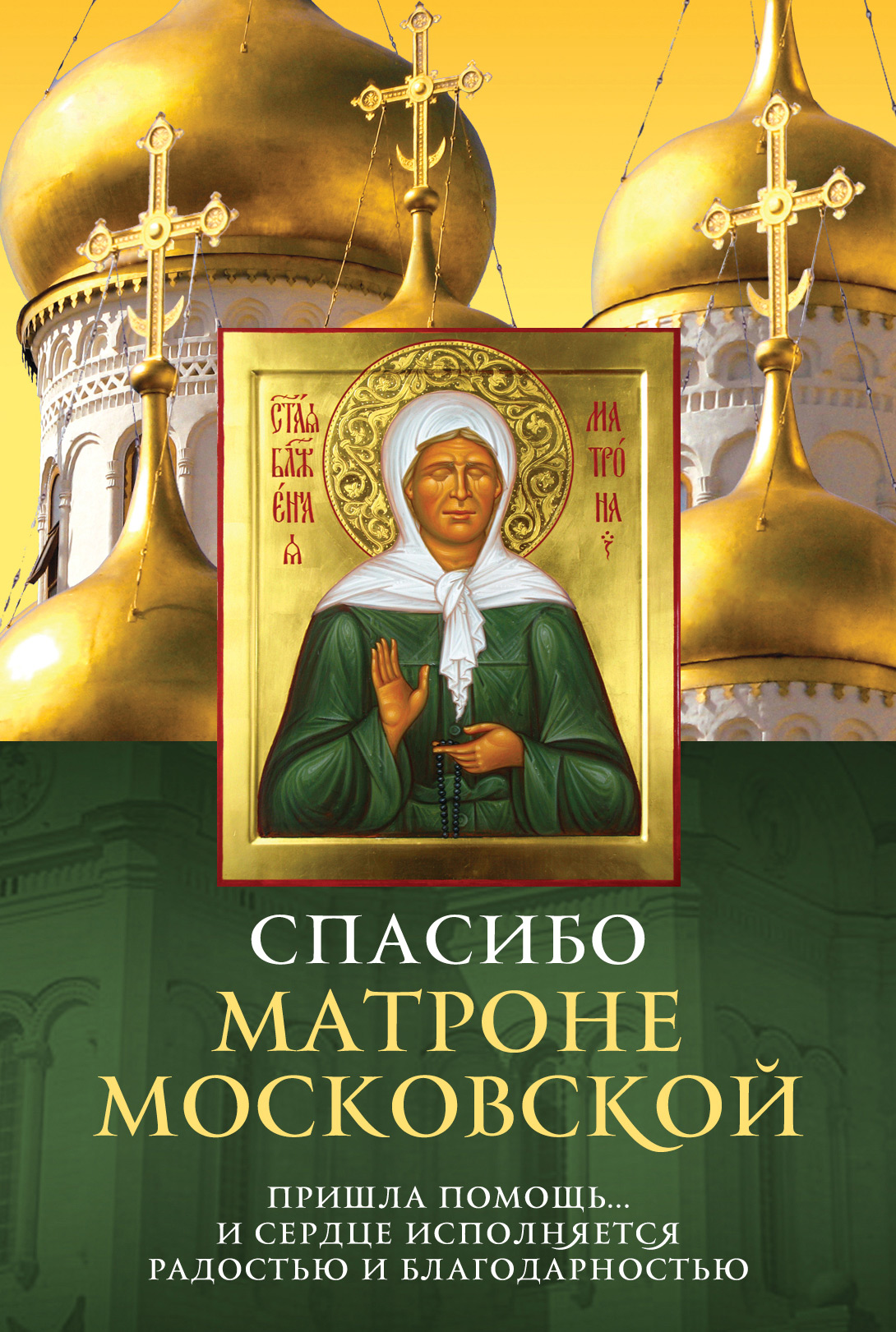 Отсутствует Спасибо Матроне Московской