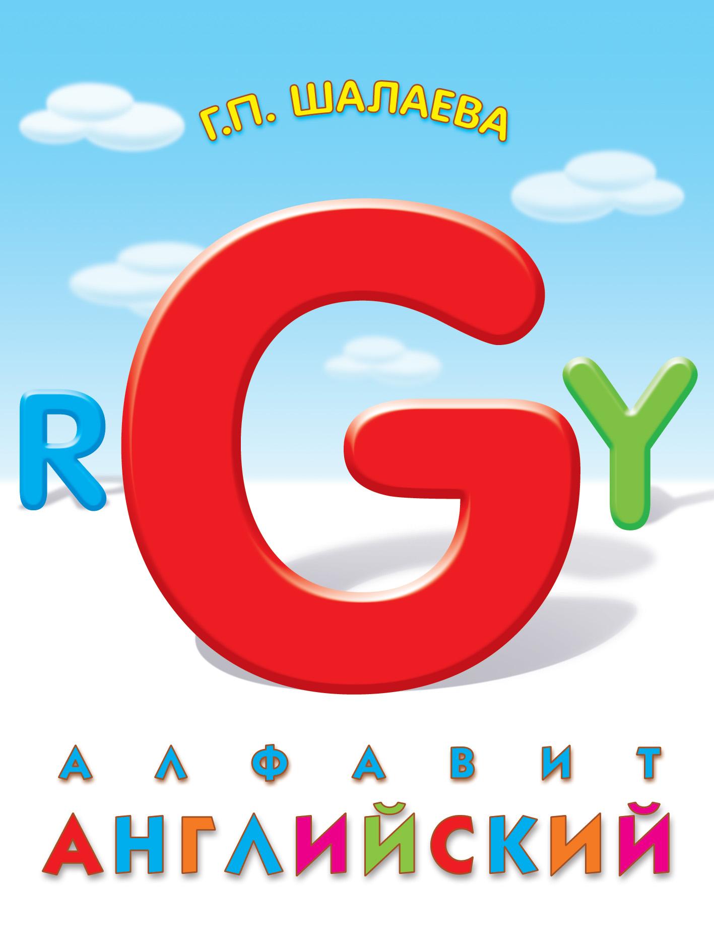 Г. П. Шалаева Английский алфавит книга для детей clever познаем мир вместе я учу английский алфавит