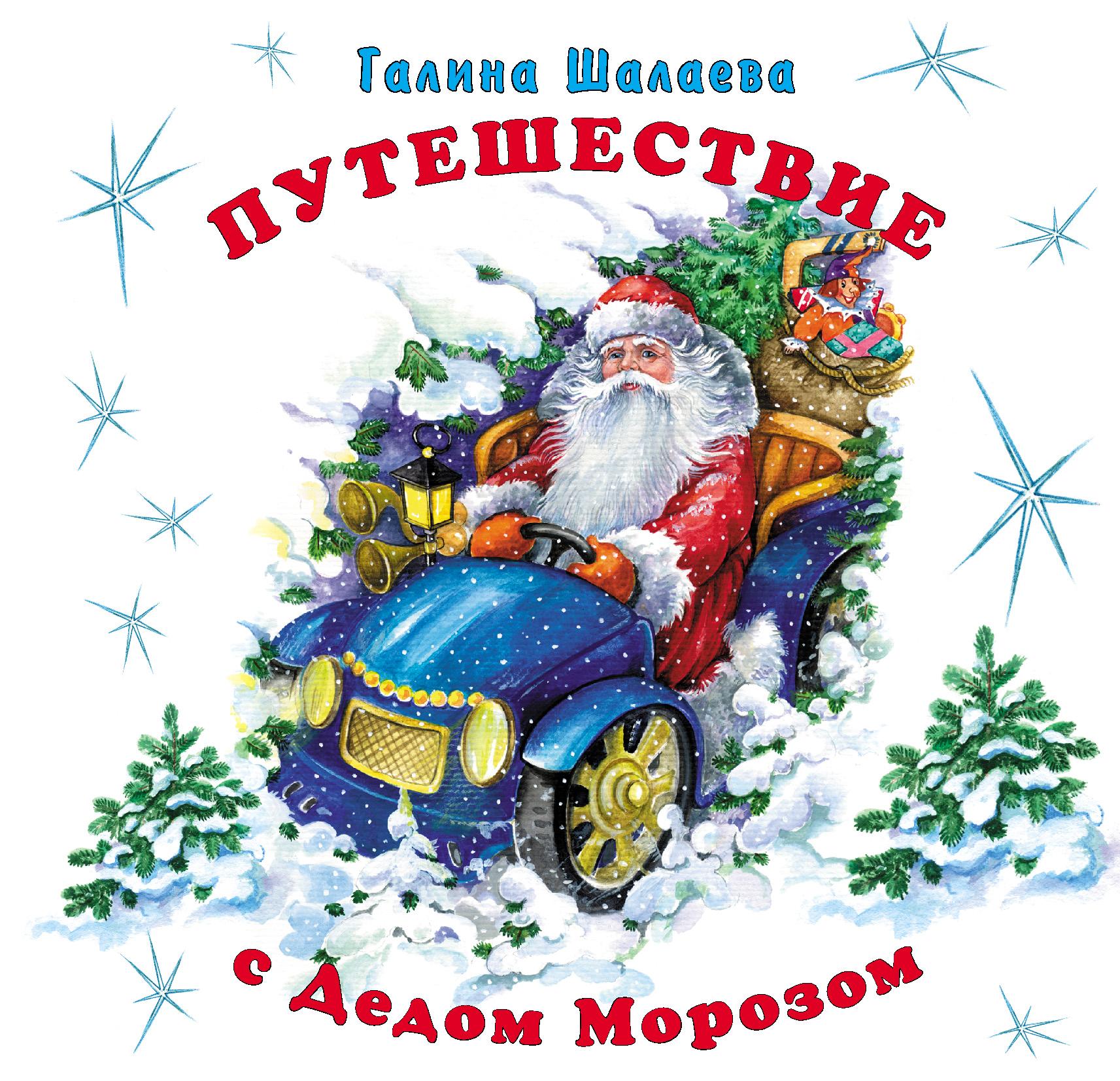 Г. П. Шалаева Путешествие с Дедом Морозом г п шалаева праздники