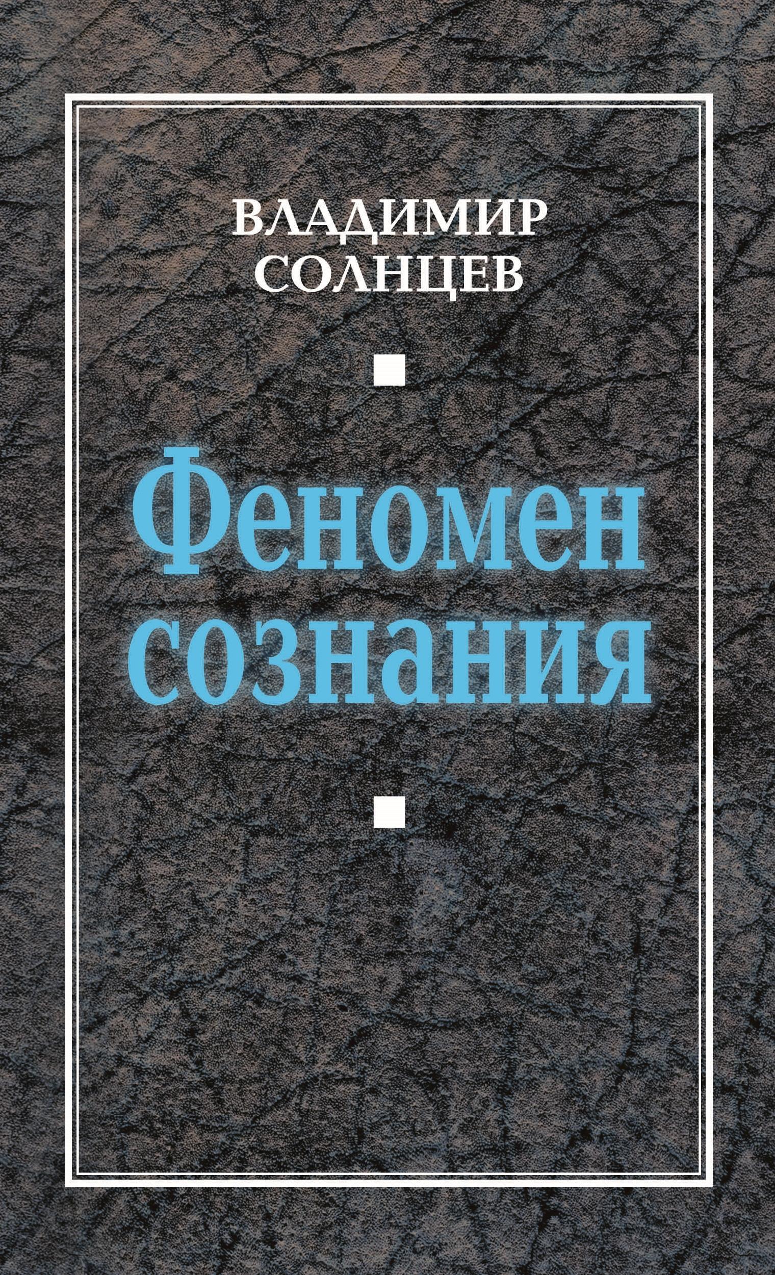 Владимир Солнцев Феномен сознания вяткин а книга аномалий причудливые искажения человеческого сознания