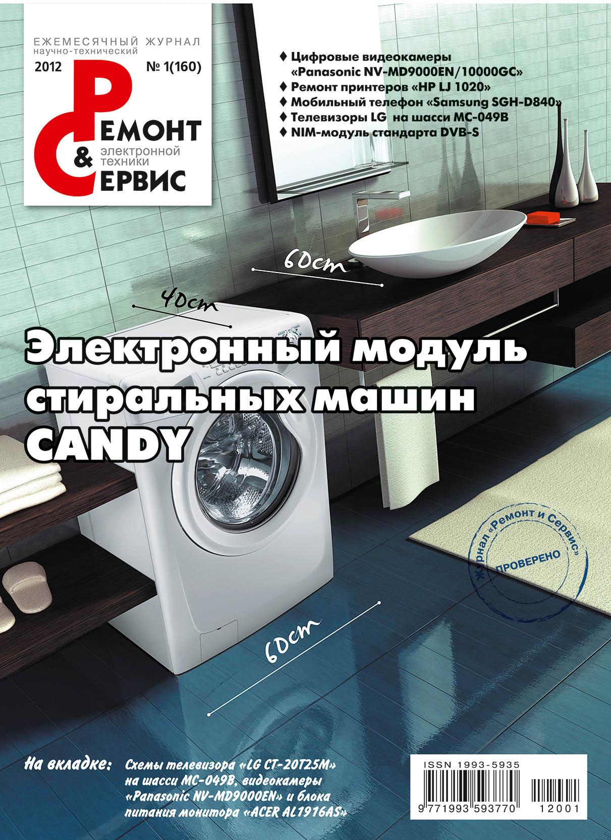 Отсутствует Ремонт и Сервис электронной техники №01/2012