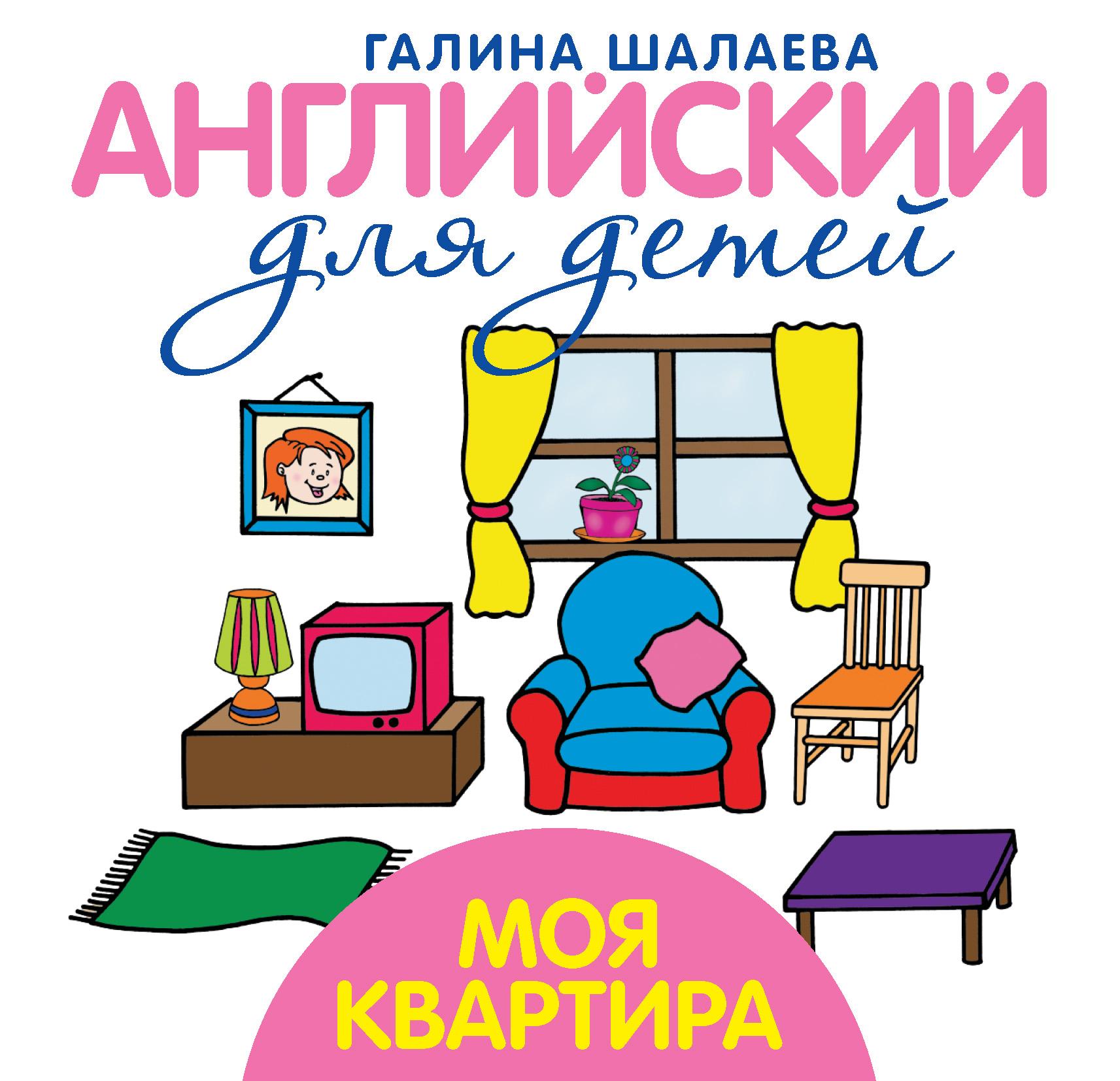 Г. П. Шалаева Моя квартира. Мой первый иностранный язык цены