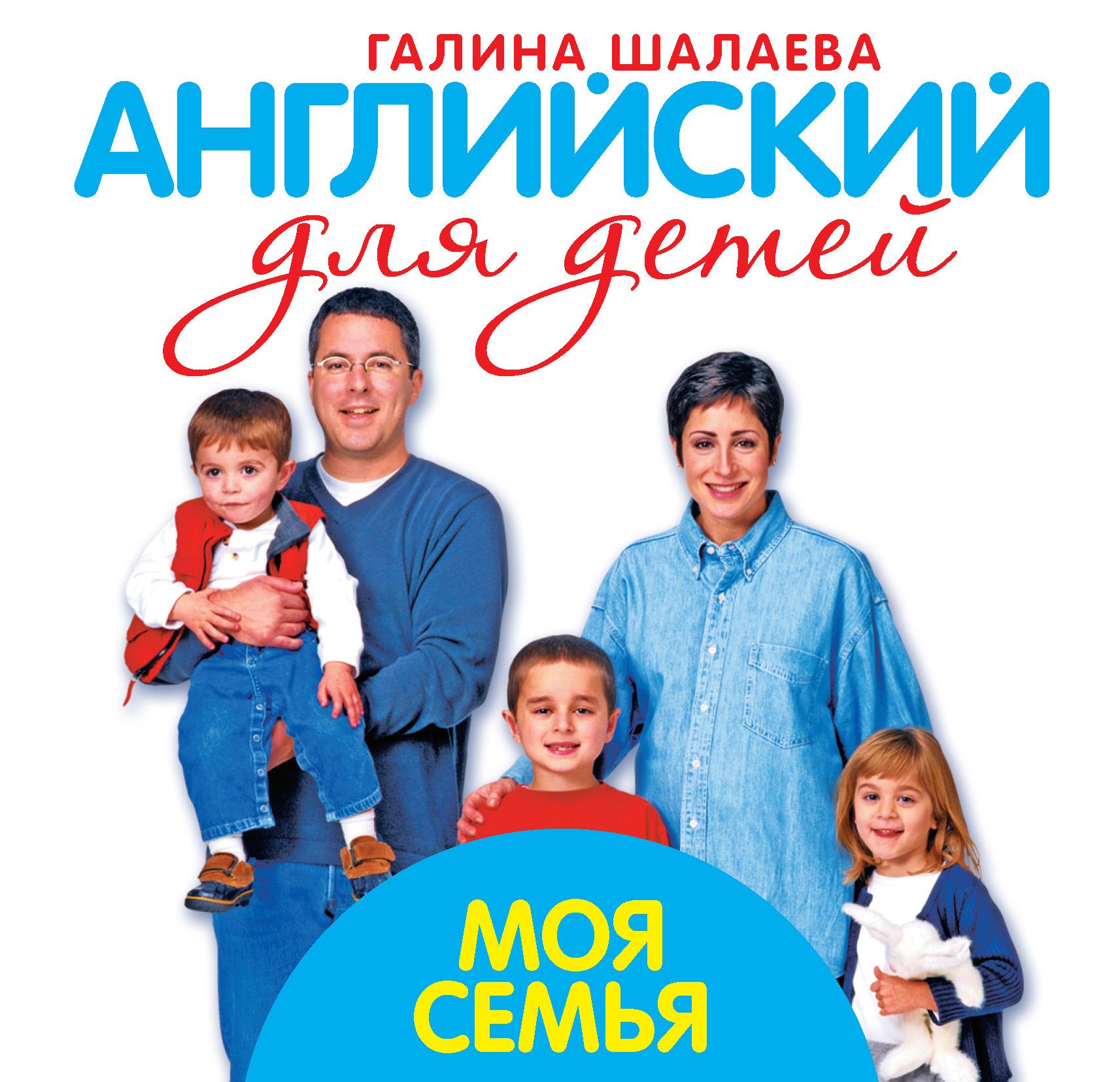 Г. П. Шалаева Моя семья. Мой первый иностранный язык цены