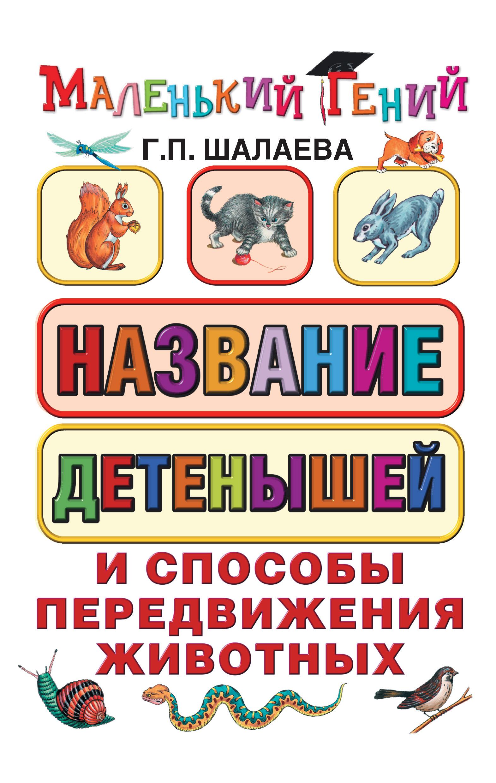 Г. П. Шалаева Название детенышей и способы передвижения животных г п шалаева чтение и развитие речи