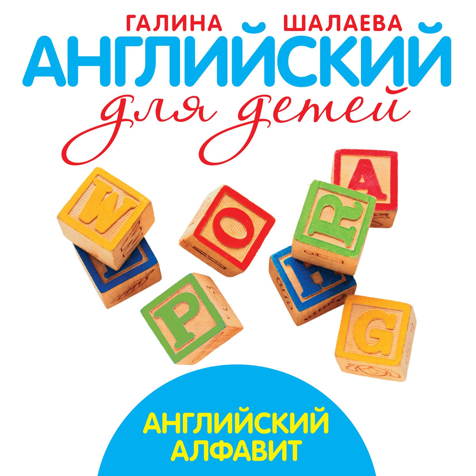 Г. П. Шалаева Английский алфавит османова г позднякова л учимся правильно произносить звуки л и ль isbn 9785407006558
