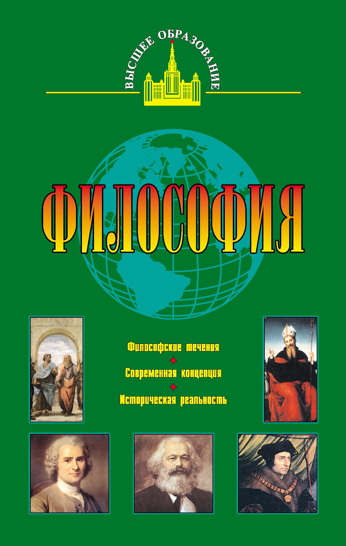 цены на Г. Г. Кириленко Философия  в интернет-магазинах