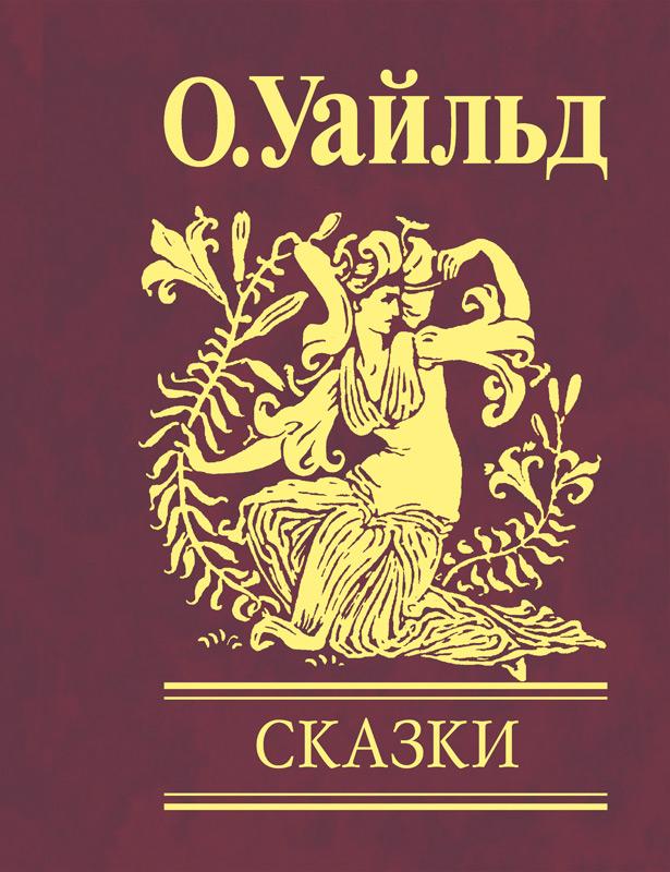 Оскар Уайльд Сказки росмэн сказки о уайльд