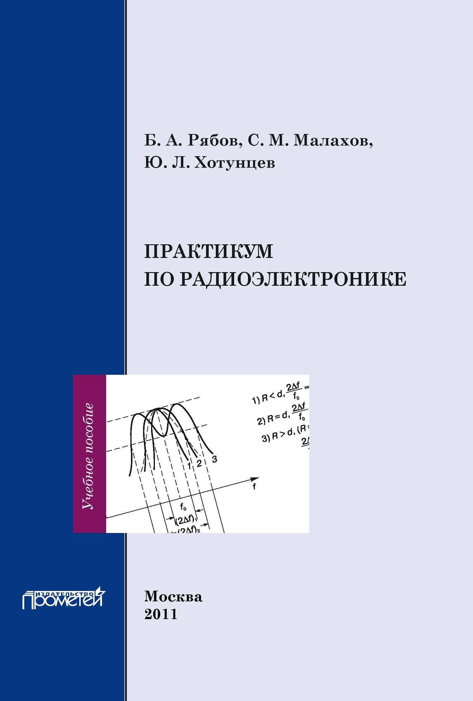 Б. А. Рябов Практикум по радиоэлектронике кормопроизводство практикум