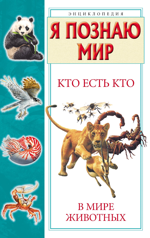 Кто есть кто в мире животных