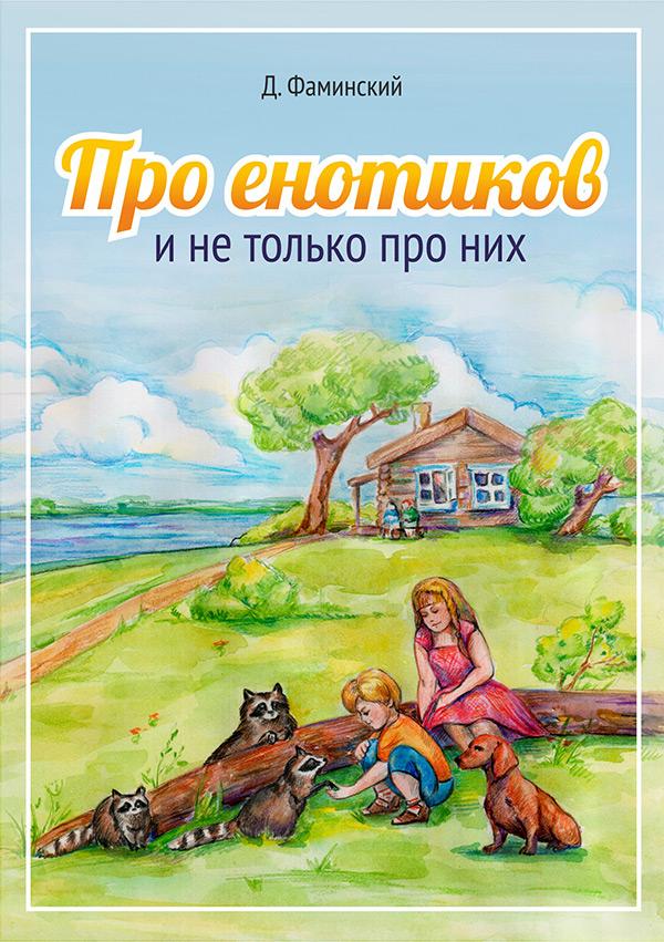 Дмитрий Фаминский Про енотиков и не только про них дмитрий фаминский торговцы впечатлениями