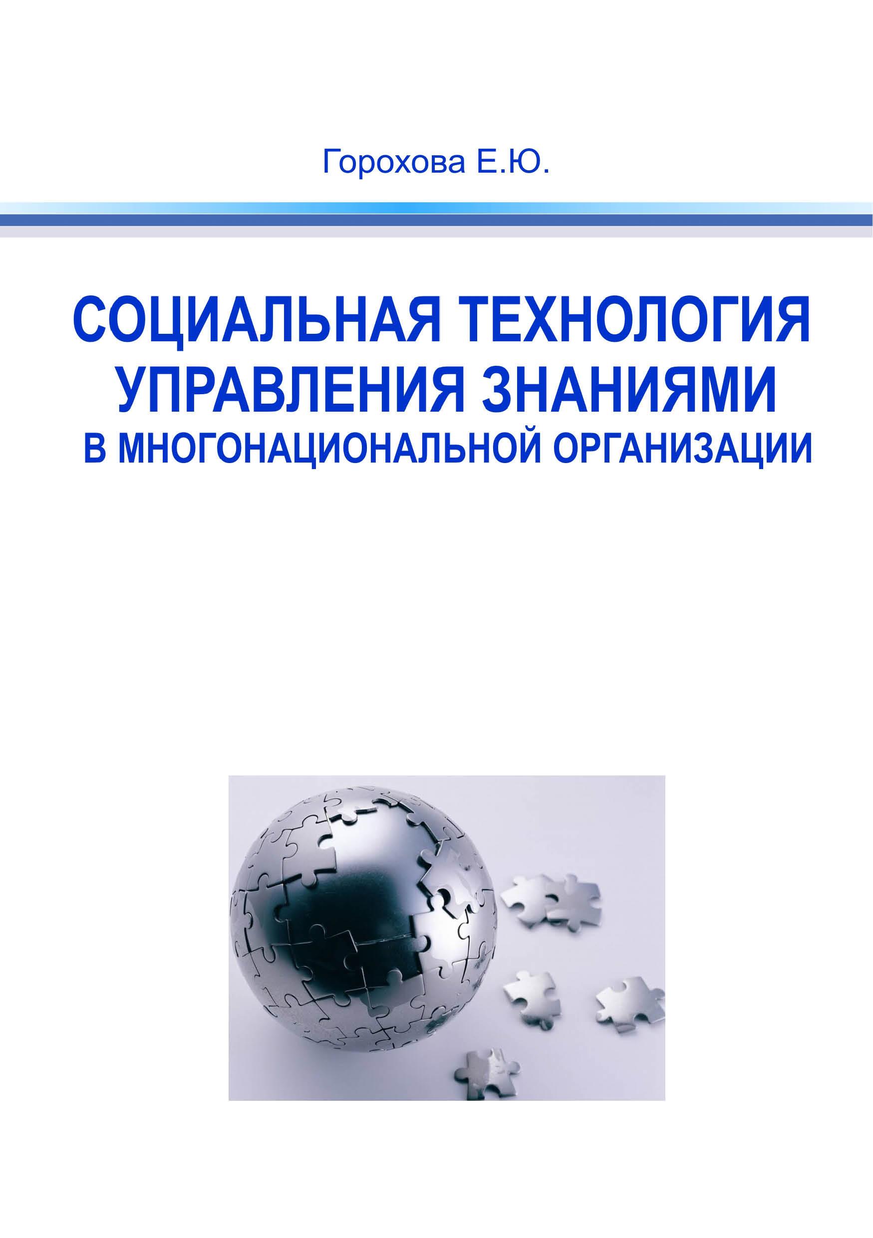 Евгения Горохова Социальная технология управления знаниями в многонациональной организации