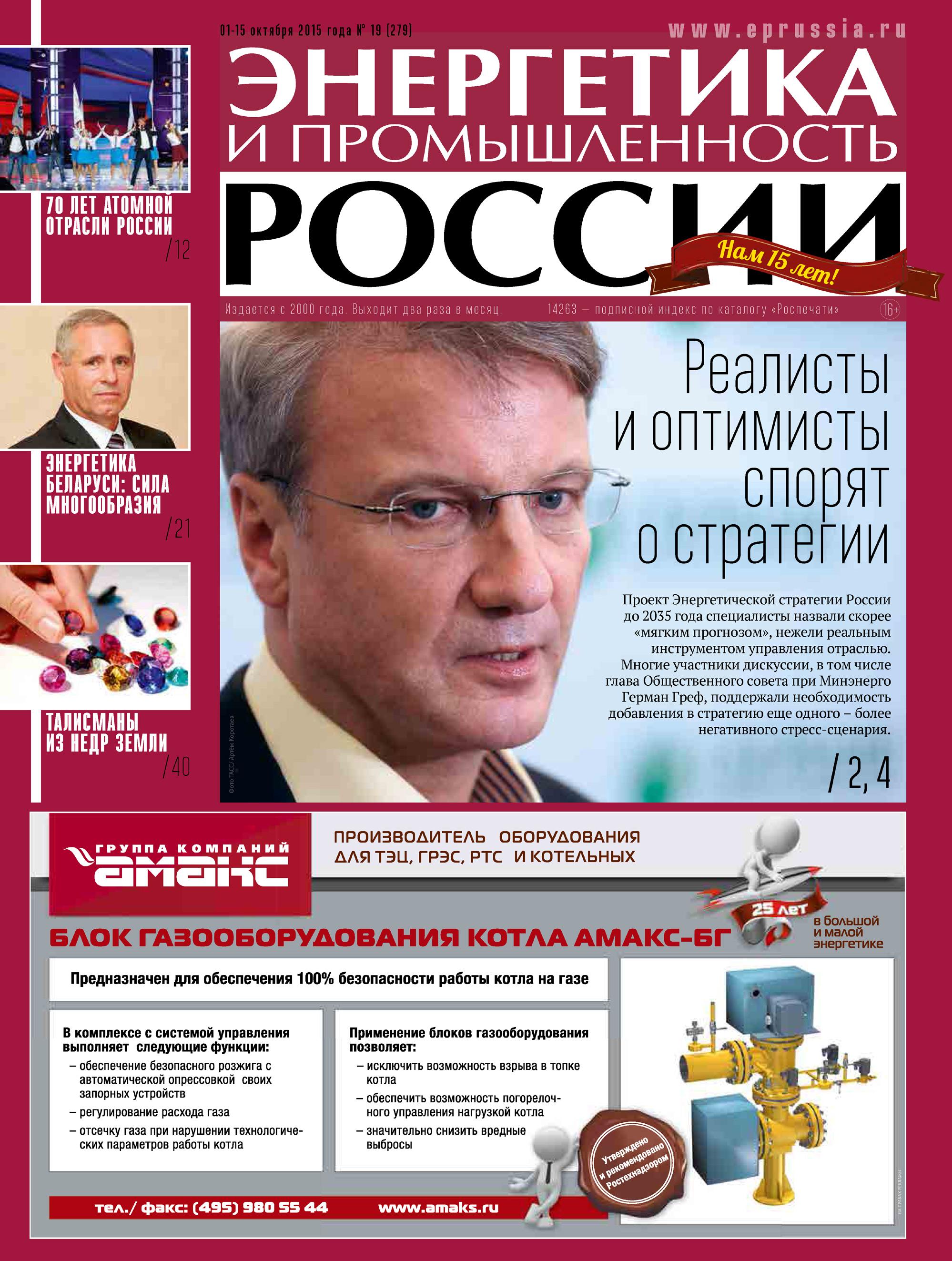 Отсутствует Энергетика и промышленность России №19 2015
