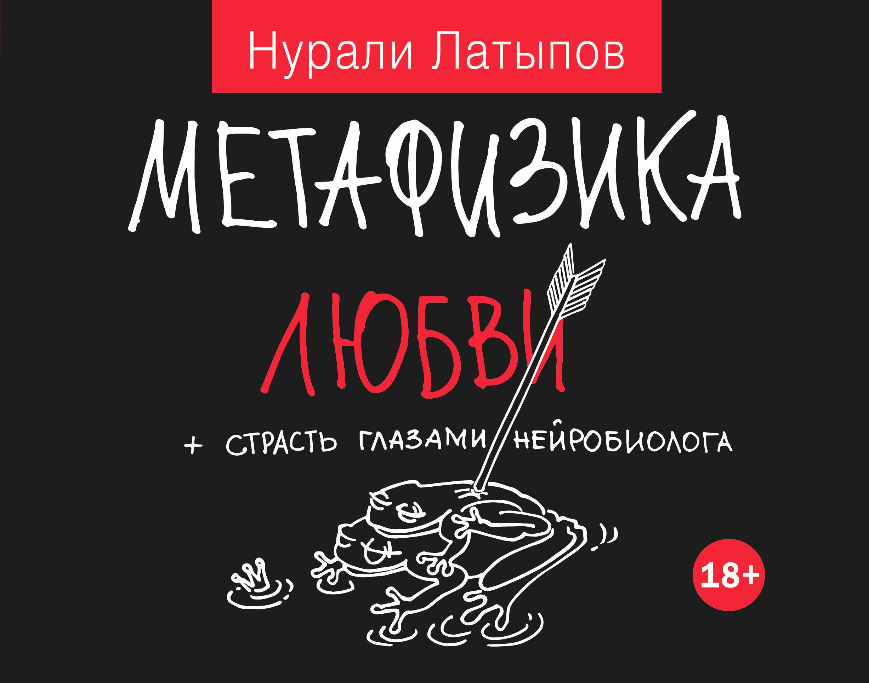 Нурали Латыпов Метафизика любви + страсть глазами нейробиолога нурали латыпов заговор англии против россии от маркса до обамы