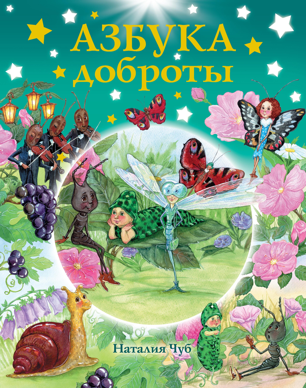 Фото - Наталия Чуб Азбука доброты развив пособие книга как воспитать ребенка добрым