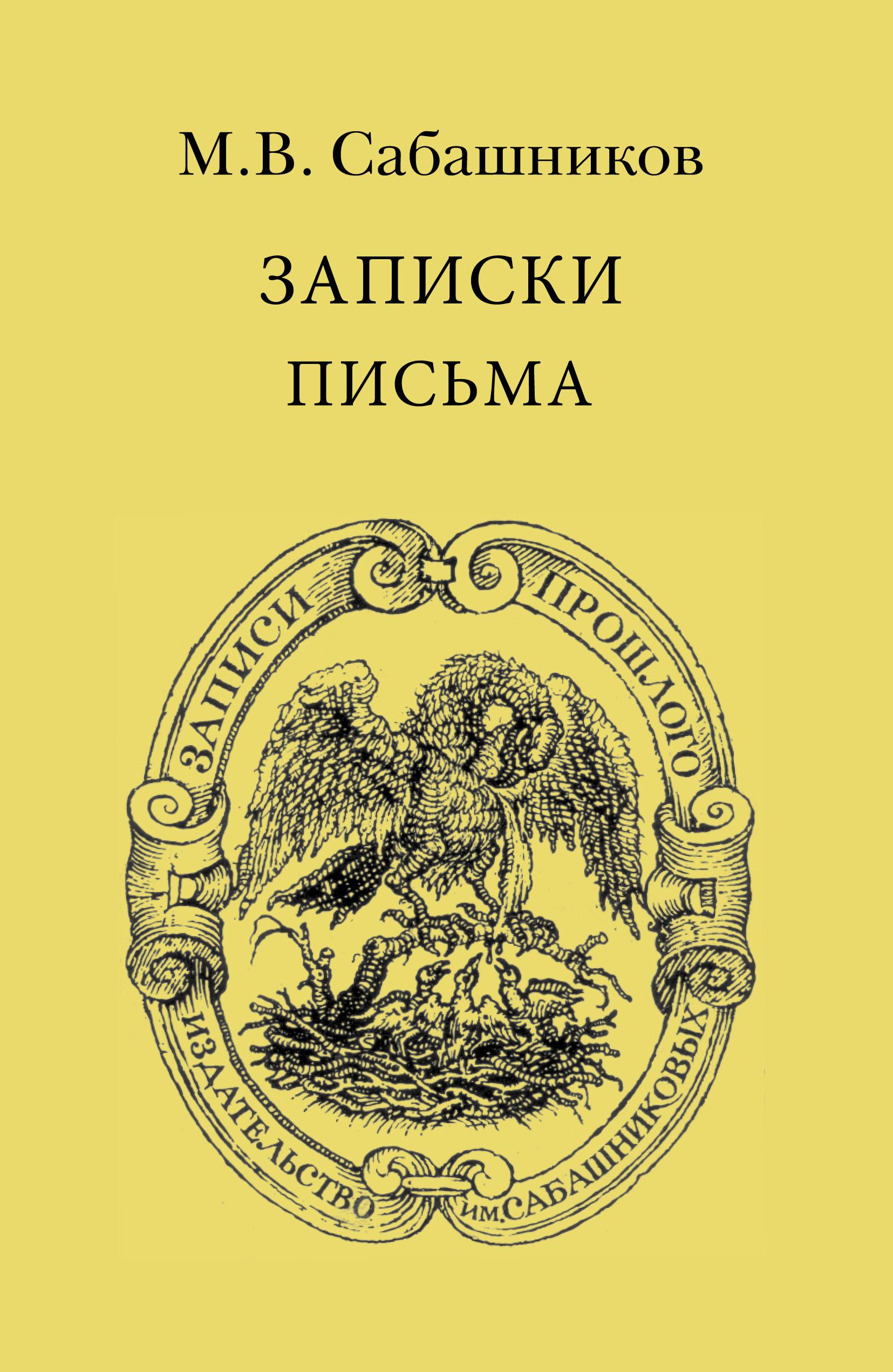 М. В. Сабашников Записки. Письма
