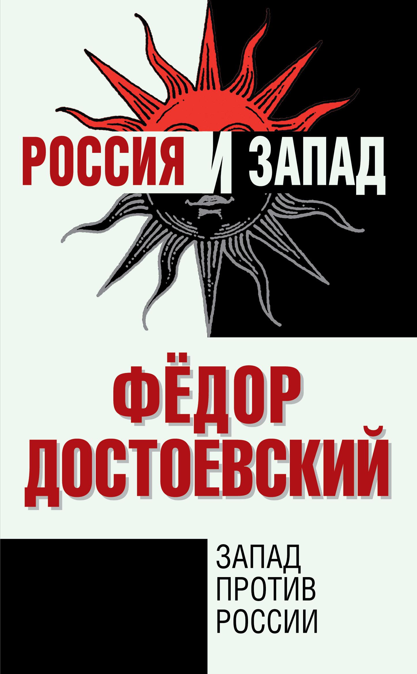 Федор Достоевский Запад против России цены