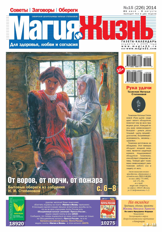Магия и жизнь. Газета сибирской целительницы Натальи Степановой №15/2014