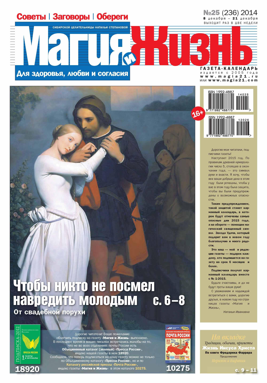 Магия и жизнь. Газета сибирской целительницы Натальи Степановой №25/2014