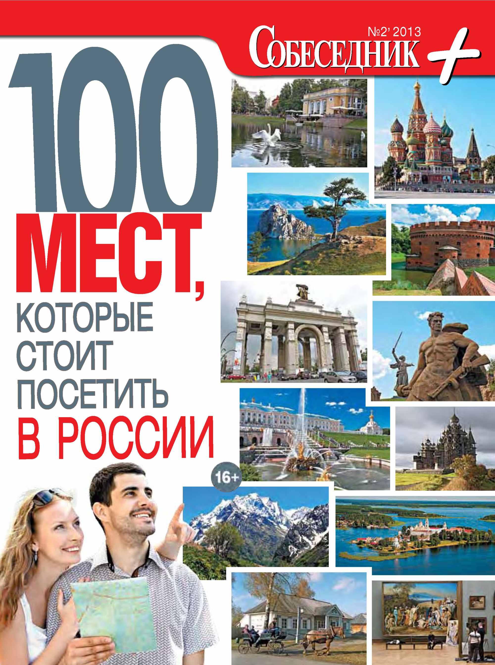 цена на Отсутствует Собеседник плюс №02/2013. 100 мест, которые стоит посетить в России