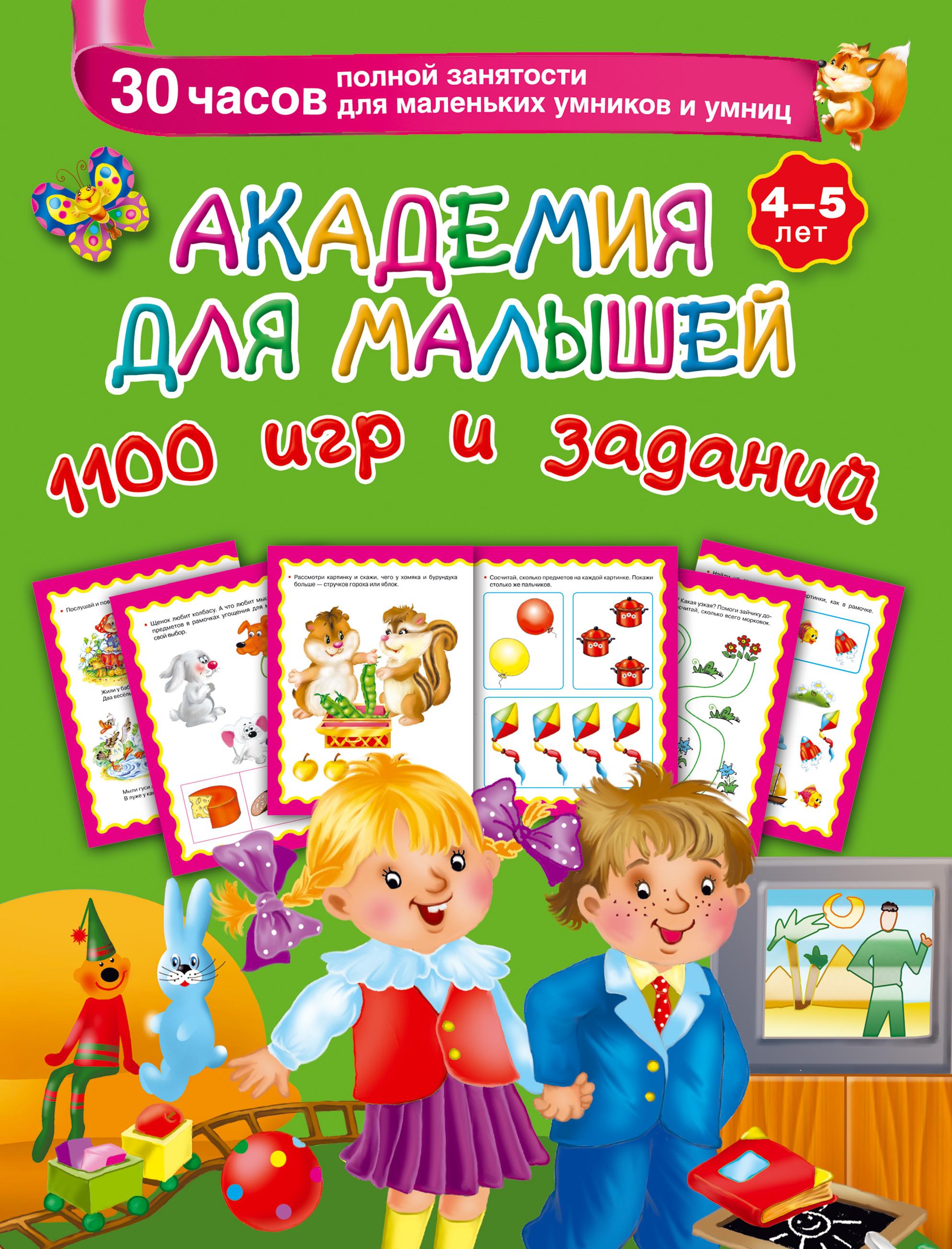В. Г. Дмитриева Академия для малышей. 1100 игр и заданий. 4-5 лет дмитриева в академия для малышей 1100 игр и заданий 5 6 лет 30 часов полной занятости для маленьких умников и умниц