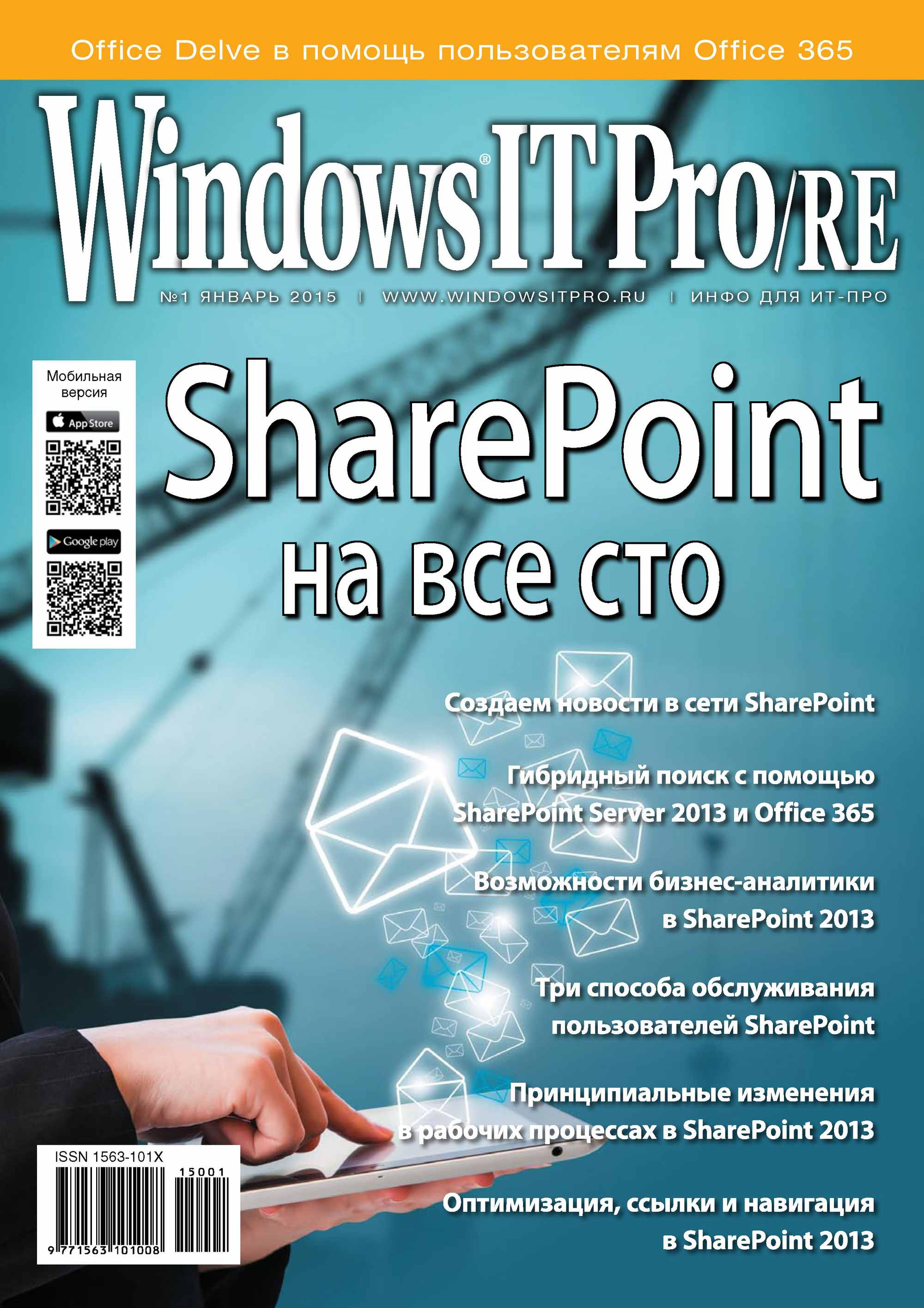 Открытые системы Windows IT Pro/RE №01/2015 david elfassy mastering microsoft exchange server 2013