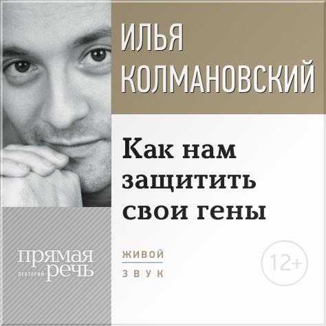 цена Илья Колмановский Лекция «Как нам защитить свои гены»