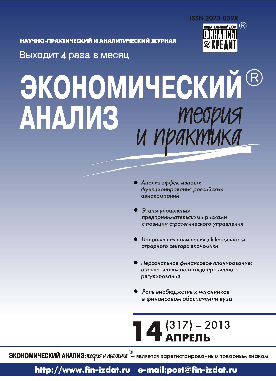 Отсутствует Экономический анализ: теория и практика № 14 (317) 2013