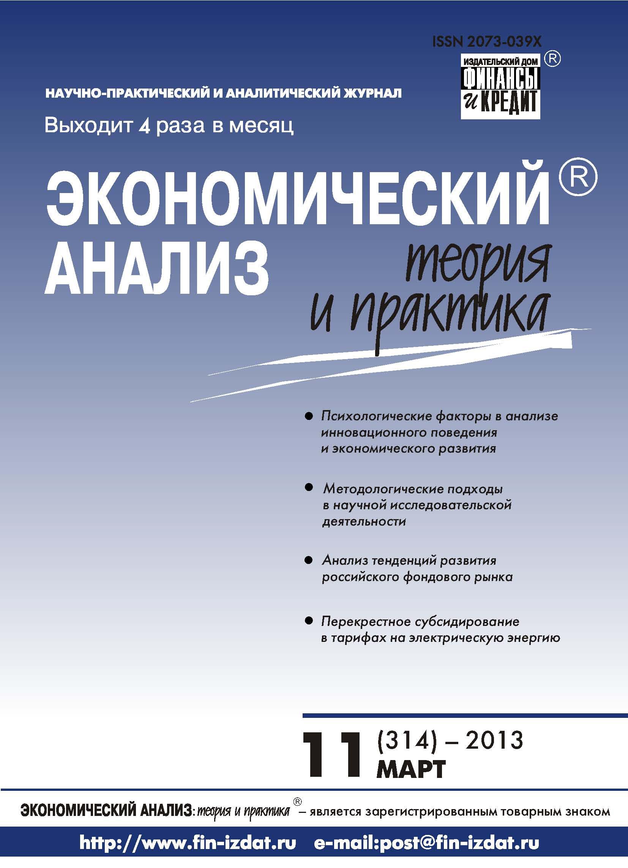 Отсутствует Экономический анализ: теория и практика № 11 (314) 2013