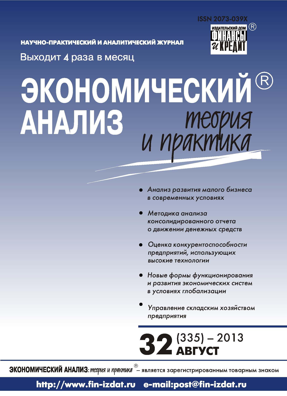 Отсутствует Экономический анализ: теория и практика № 32 (335) 2013